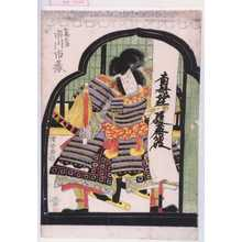 Utagawa Kuniyasu: 「加藤正清 市川市蔵」 - Waseda University Theatre Museum