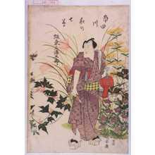 Utagawa Kuniyasu: 「角田川秋の七草」 - Waseda University Theatre Museum