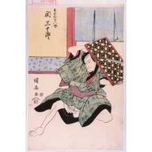 歌川国安: 「毛谷村の六助 関三十郎」 - 演劇博物館デジタル