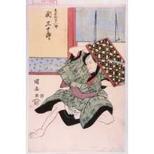 Utagawa Kuniyasu: 「毛谷村の六助 関三十郎」 - Waseda University Theatre Museum