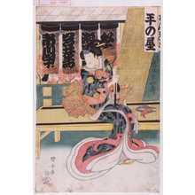 Utagawa Kuniyasu: 「奥女中竹川 岩井半四郎」 - Waseda University Theatre Museum