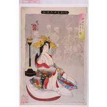 Tsukioka Yoshitoshi: 「新☆三十六怪撰」「地獄太夫悟道の図」 - Waseda University Theatre Museum