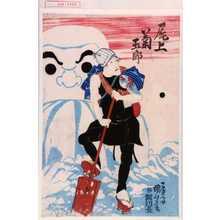 Utagawa Kuniyoshi: 「尾上菊五郎」 - Waseda University Theatre Museum