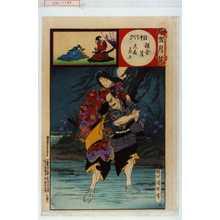 Toyohara Chikanobu: 「雪月花」「相州 鎌倉月 大森彦七」 - Waseda University Theatre Museum