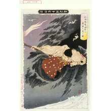 Tsukioka Yoshitoshi: 「新形三十六怪撰」「仁田忠常洞中に奇異を見る図」 - Waseda University Theatre Museum