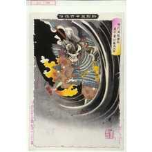 Tsukioka Yoshitoshi: 「新形三十六怪撰」「布引滝悪源太義平霊討難波次郎」 - Waseda University Theatre Museum