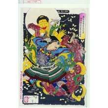 Tsukioka Yoshitoshi: 「新形[三十六怪撰]」「蒲生貞秀臣土岐元貞甲州猪鼻山魔王投倒図」 - Waseda University Theatre Museum