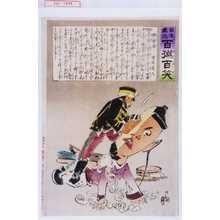 ?: 「日本萬歳百撰百笑」 - 演劇博物館デジタル