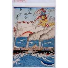 国麿: 「海上安全万代寿」 - 演劇博物館デジタル