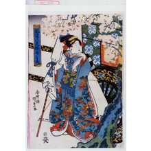 Utagawa Kunisada: 「風流六花撰ノ内 八重桜」 - Waseda University Theatre Museum