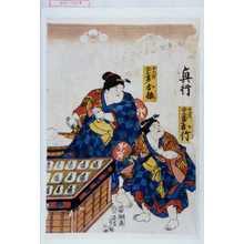 芳綱: 「奥行」「十一才 二十二貫メ お竹」「十六才二十七貫メ お松」 - Waseda University Theatre Museum