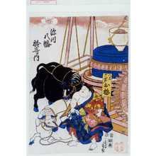 芳綱: 「深川八幡於寺内」「八才十八貫メ お梅」 - Waseda University Theatre Museum