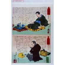 Tsukioka Yoshitoshi: 「機嫌競」「華族」「機嫌競」「代言人」 - Waseda University Theatre Museum