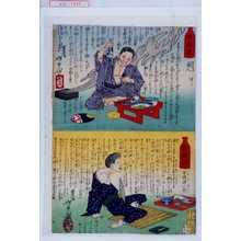 Tsukioka Yoshitoshi: 「機嫌競」「商人」「機嫌競」「半過通小郎」 - Waseda University Theatre Museum