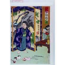 Toyohara Chikanobu: 「見立石橋山子供遊之図」 - Waseda University Theatre Museum