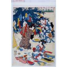 Utagawa Kuniyoshi: 「稚遊五節句之内 七夕」 - Waseda University Theatre Museum