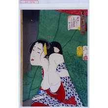 Tsukioka Yoshitoshi: 「風俗参十二相」「かゆそう」 - Waseda University Theatre Museum