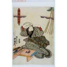 Utagawa Kunisada: 「春遊娘七草」 - Waseda University Theatre Museum
