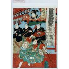 Utagawa Kuniyoshi: 「冨士☆」 - Waseda University Theatre Museum