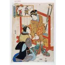 貞虎: 「見立廿四孝之内」 - Waseda University Theatre Museum