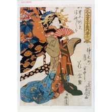 富信: 「久喜万字屋内唐士」 - Waseda University Theatre Museum