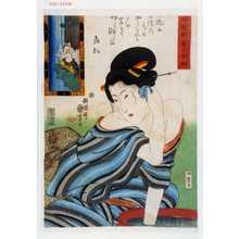 Utagawa Kuniyoshi: 「願成就有ヶ瀧縞」 - Waseda University Theatre Museum