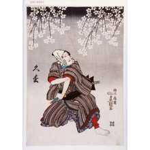 Utagawa Kunisada: 「久松」 - Waseda University Theatre Museum