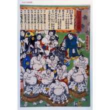 Ochiai Yoshiiku: 「大日本大相撲勇力関取鏡」 - Waseda University Theatre Museum