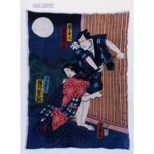 Ochiai Yoshiiku: 「団十郎七 河原崎権十郎」「半四郎お六 岩井粂三郎」 - Waseda University Theatre Museum