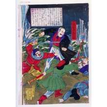 Toyohara Chikanobu: − - Waseda University Theatre Museum