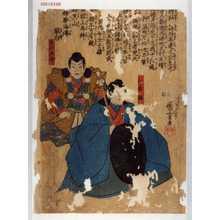 Utagawa Kuniyoshi: 「源義経」「亀井六郎」 - Waseda University Theatre Museum