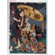 Utagawa Kunisada: 「但馬屋おなつ」「手代清[十]郎」 - Waseda University Theatre Museum