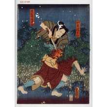 歌川国貞: 「正直清兵衛」「久七女房お瀧」 - 演劇博物館デジタル