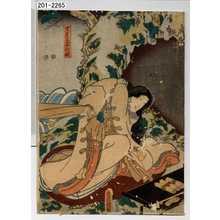 Utagawa Kunisada: 「里見息女伏姫」 - Waseda University Theatre Museum
