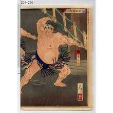 Tsukioka Yoshitoshi: 「神明相撲闘争之図」「四ツ車大八」 - Waseda University Theatre Museum