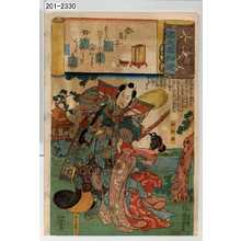 Utagawa Kuniyoshi: 「源氏雲拾遺」 - Waseda University Theatre Museum