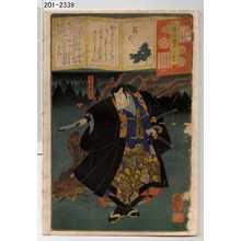 落合芳幾: 「今様擬源氏 廿七」「宇治常悦」 - 演劇博物館デジタル