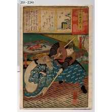 Ochiai Yoshiiku: 「今様擬源氏 廿九」「宮本無三四政名」「笠原翁」 - Waseda University Theatre Museum