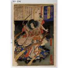Ochiai Yoshiiku: 「今様擬源氏 三十二」「菅相丞道実公」 - Waseda University Theatre Museum