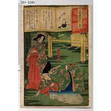 落合芳幾: 「今様擬源氏 四十六」「源三位頼政」 - 演劇博物館デジタル
