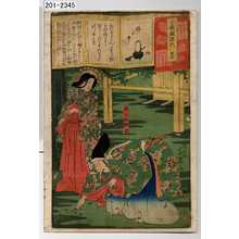 Ochiai Yoshiiku: 「今様擬源氏 四十六」「源三位頼政」 - Waseda University Theatre Museum