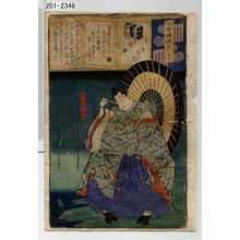 Ochiai Yoshiiku: 「今様擬源氏 五十三」「内匠頭道風」 - Waseda University Theatre Museum