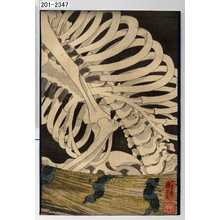 Utagawa Kuniyoshi: − - Waseda University Theatre Museum
