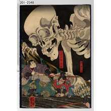 Utagawa Kuniyoshi: 「荒井丸」「大宅太郎光圀」 - Waseda University Theatre Museum