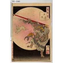 月岡芳年: 「月百姿」 - 演劇博物館デジタル