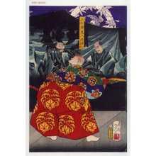 Tsukioka Yoshitoshi: 「上杉輝寅入道謙信」 - Waseda University Theatre Museum