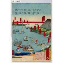 国政: 「大隅薩摩海陸軍備一眺一覧」 - 演劇博物館デジタル