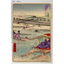 Utagawa Hiroshige: 「冨士三十六景 ☆遠大井川」 - Waseda University Theatre Museum