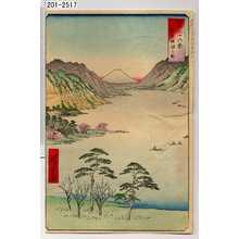 歌川広重: 「冨士三十六景 信州諏訪の☆」 - 演劇博物館デジタル
