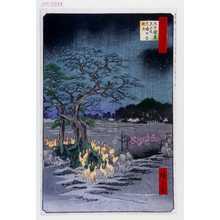 Utagawa Hiroshige: 「撰出江戸四十八景」「王子装束ゑの木大晦日の狐火」 - Waseda University Theatre Museum